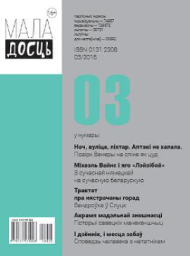 Маладосць - 03.2018