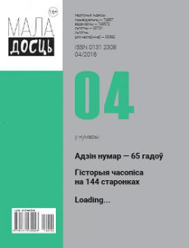 Маладосць - 04.2018