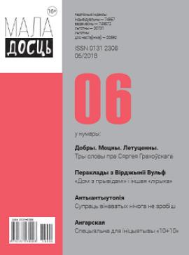 Маладосць - 06.2018