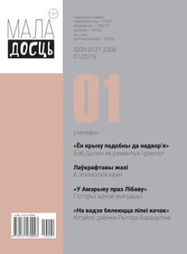 маладосць - 01.2019