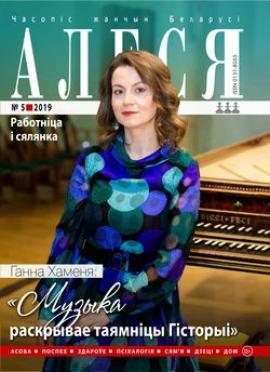 Алеся - 05.2019