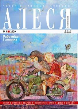 Алеся - 04.2020