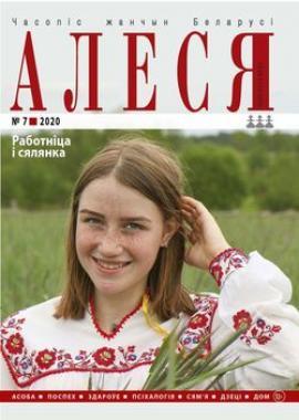 Алеся - 07.2020