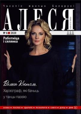 Алеся - 06.2020