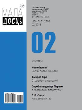 Маладосць - 02.2018