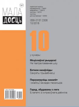 Маладосць - 10.2018