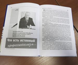 У Магілёве напісалі кнігу пра журналістаў