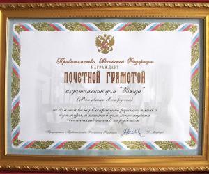 """Издательский дом """"Звязда"""" награжден грамотой от правительства России"""