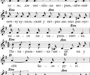 Песню бярыце з сабою. «Папараць-кветка»