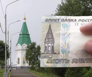 Красноярск — город с денежной купюры