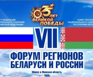 На 750 мільёнаў долараў плануецца заключыць кантрактаў на Форуме рэгіёнаў Беларусі і Расіі