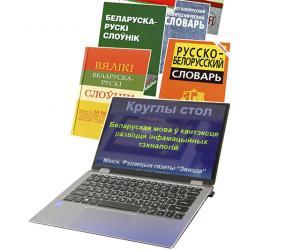 Мова онлайн. Помогают ли нам новые информационные технологии говорить и писать по-белорусски?