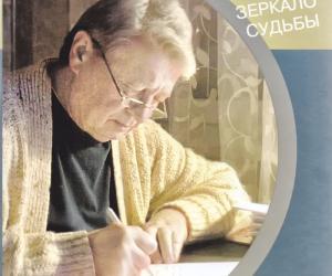 У выдавецтве «Мастацкая лiтаратура» выйшла кнiга Аляксандра Радзькова «Мой фiзмат»