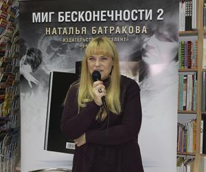 Пабачыла свет новая кніга Наталлі Батраковай