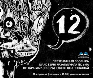 """Прэзентацыя зборніка кароткай прозы """"12"""""""