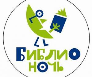 """21 красавіка ў Мінску пройдзе """"Бібліяноч""""!"""