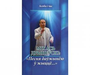 Творцы беларускай спадчыны