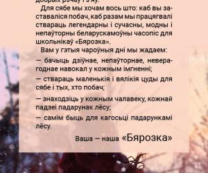 "Віншаванка ад ""Бярозкі"""