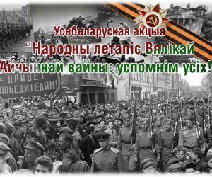 Национальная академия наук инициирует создание народной летописи Великой Отечественной войны