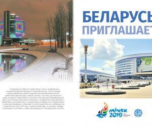 Опубликован справочник «Минск» — полезный для туристов и путешественников