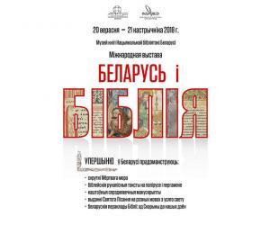 У Мінск прыедуць «Іліяда» на папірусе і найстаражытнейшыя фрагменты Бібліі