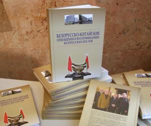 «Звязда» прэзентавала кнігу па беларуска-кітайскіх адносінах