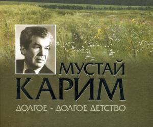 Мустай Карым: пісьменнік на ўсе часіны