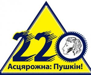 Асцярожна! Пушкін – 220
