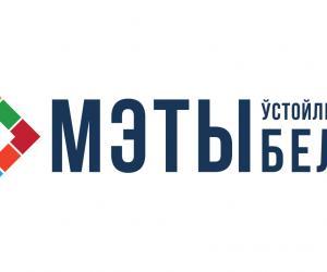 У Мінску адбудзецца першы Нацыянальны форум па ўстойлівым развіцці