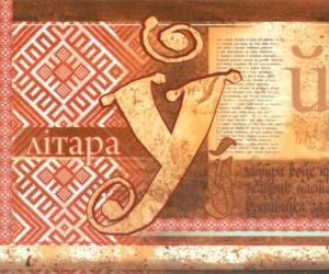 Ужыванне беларускай мовы ў розных сферах: культура і пісьменнасць