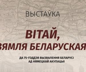 """""""Вітай, зямля беларуская!"""""""