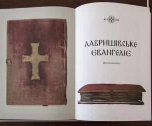 Лаўрышаўскі скарб