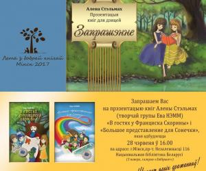 28 чэрвеня - прэзентацыя кніг Евы НЭММ у Нацыянальнай бібліятэцы