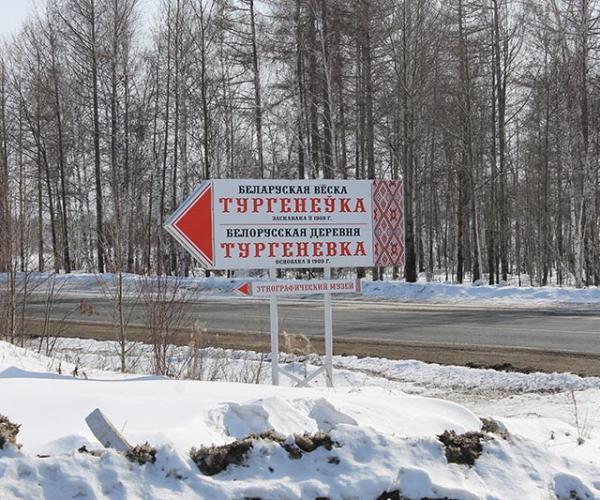 Сібірскі беларус Віктар Сінкевіч