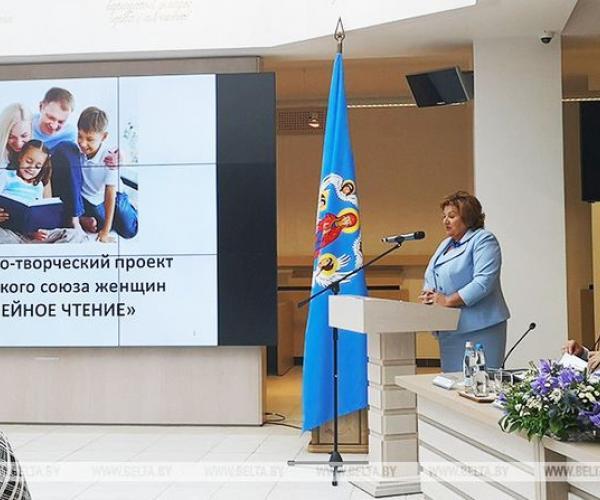 Белорусский союз женщин: «Читайте детям, читайте вместе с детьми!»