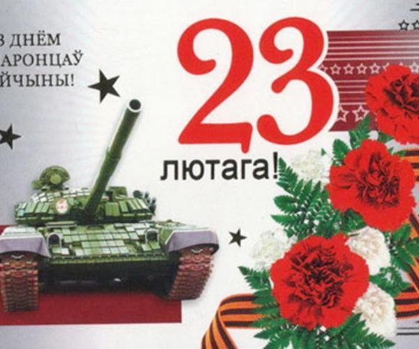 Поздравление Президента с Днем защитников Отечества