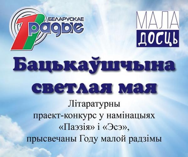 """Праект-конкурс """"Бацькаўшчына светлая мая"""""""