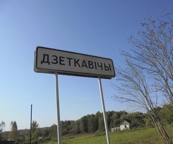 Як жывуць апошнія жыхары вёскі Дзеткавічы
