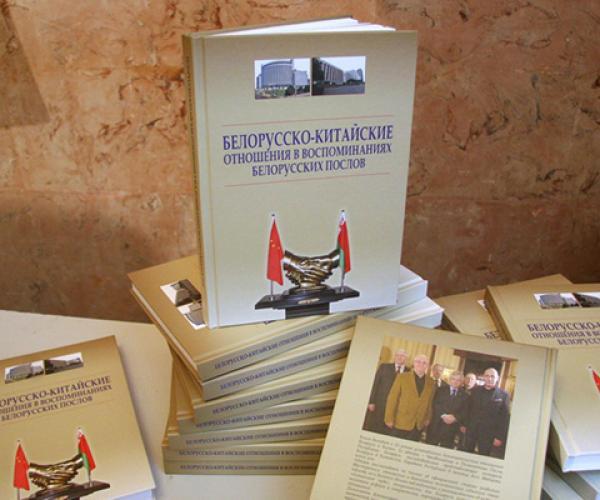 """""""Звязда"""" прэзентавала кнігу па беларуска-кітайскіх адносінах"""