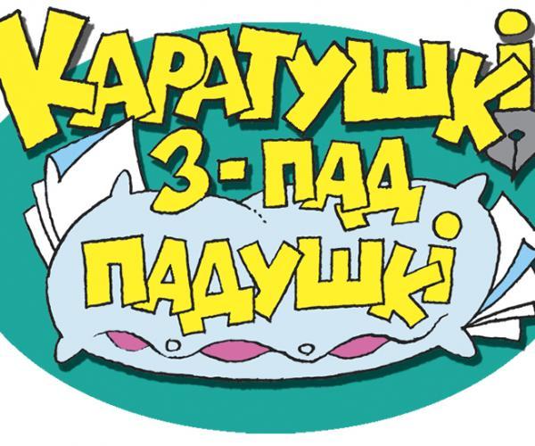 Вераніка Мандзік. Каратушкі з-пад падушкі