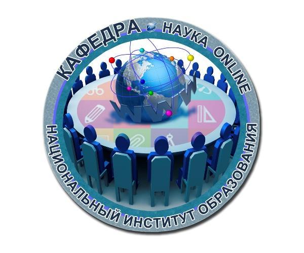 Сеціўны навуковы праект «Кафедра (навука online)»
