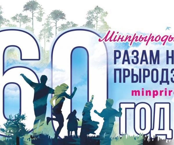60 гадоў служэння прыродзе