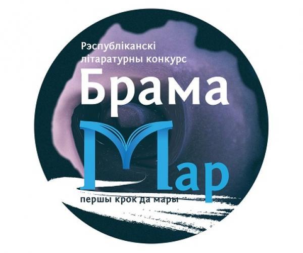 Стартуе новы сезон літаратурнага конкурса «БрамаМар»!