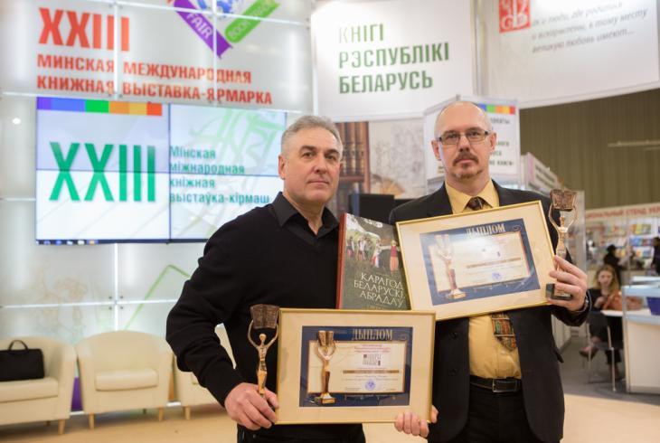 Уганараваныя пераможцы 55-га Нацыянальнага конкурсу «Мастацтва кнігі»
