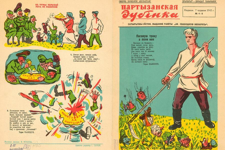 «Звязда» начинает проект, посвященный подпольным и партизанским газетам