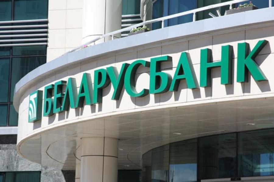Беларусбанк знiжае стаўкi па крэдытах