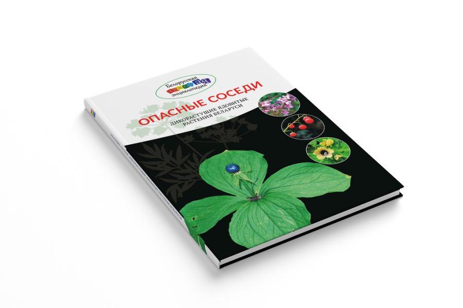 Зеленые целители и… вредители