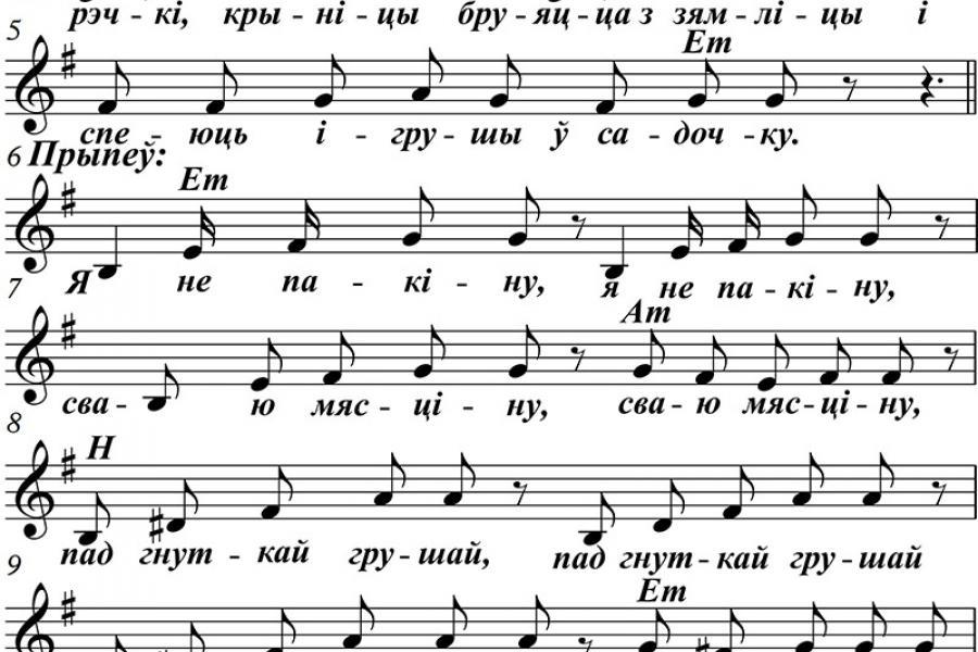 Песню бярыце з сабою. Радзіма
