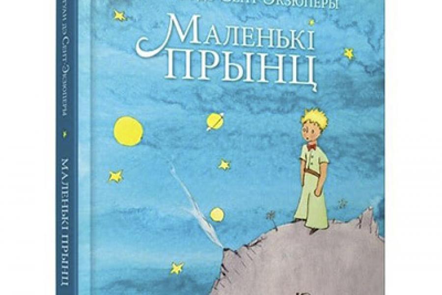 «Маленькі прынц» у перакладзе на беларускую мову ўпершыню ўбачыла свет 30 гадоў таму