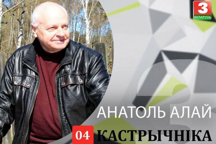 «Беларусь 3» павіншуе майстра дакументалістыкі Анатоля Алая з юбілеем